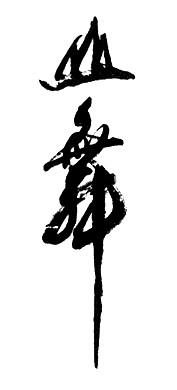 Mountain Dancer Calligraphy